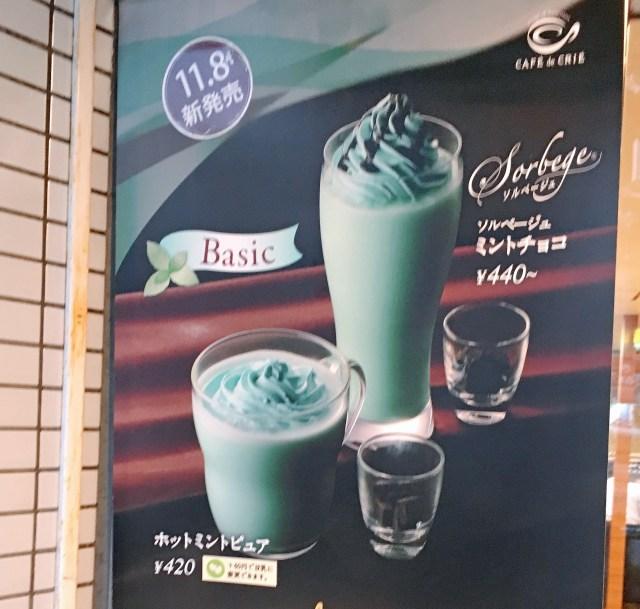 【暴挙】カフェ・ド・クリエの「チョコミント」推しがエグイ! ついにホットを出す! 冬でも売る気満々かよッ!!