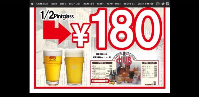 【半額速報】英国風パブ『HUB』で生ビールが180円に! 12月4日は「東証一部上場記念」で酒が飲める飲めるぞ酒が飲めるぞー!!