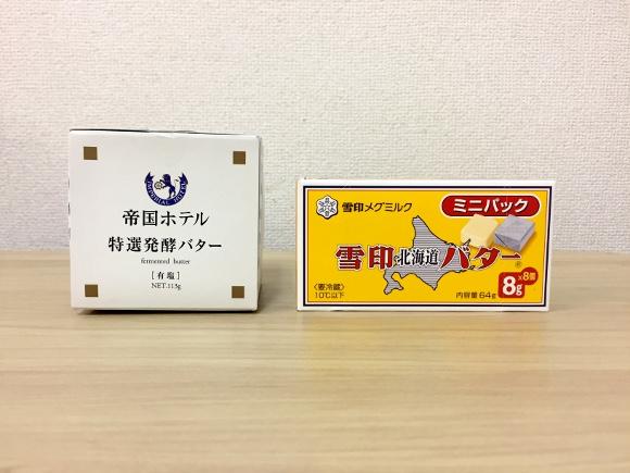 【第44回】グルメライター格付けチェック『バター』編 !「帝国ホテルの超高級バター」vs「雪印バター」