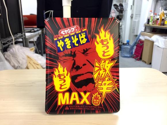 【韓国人もビックリ】ペヤングの新商品「もっともっと激辛MAXやきそば」がマジで辛い