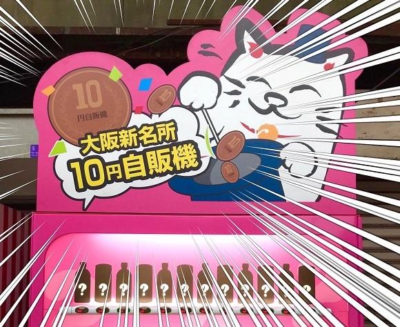 【ドリンクバーかよ】大阪で『10円自販機』を発見 / 本当に10円でドリンクが買えたでござる