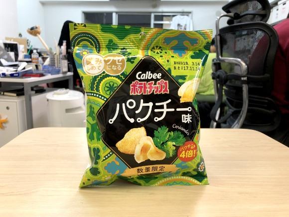 【そのまんまレビュー】数量限定「カルビーパクチー4倍ポテトチップス」はこんな味