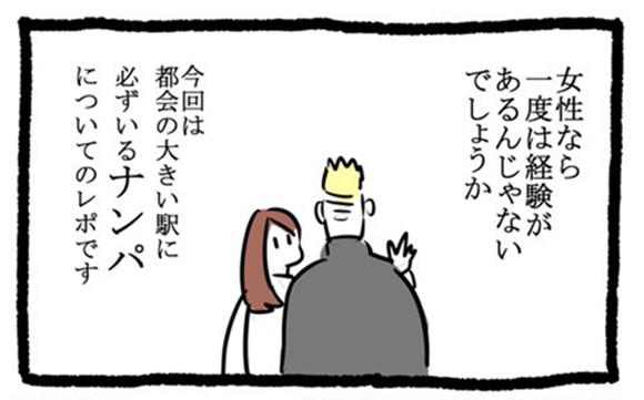 ナンパにうっかりついていった結果……体験談を描いたマンガがネットで話題「めっちゃいい話」「こんなナンパならされたい」