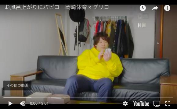 鬼才・岡崎体育が手掛けた『パピコ』のCMが面白い! 曲と映像がピッタリマッチ、「華麗」としか言いようがないッ!!
