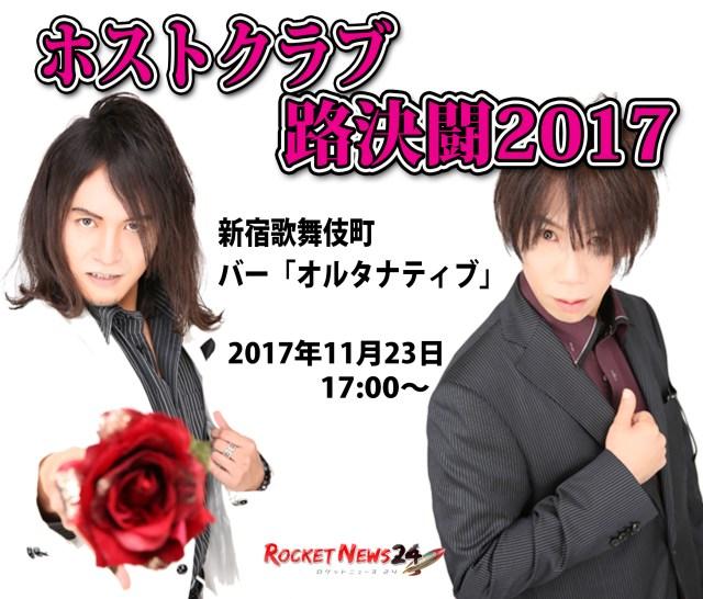 今年も開催! GO羽鳥と佐藤がスーツでおもてなし「ホストクラブ路決闘」 / 新宿・歌舞伎町バー「オルタナティブ」
