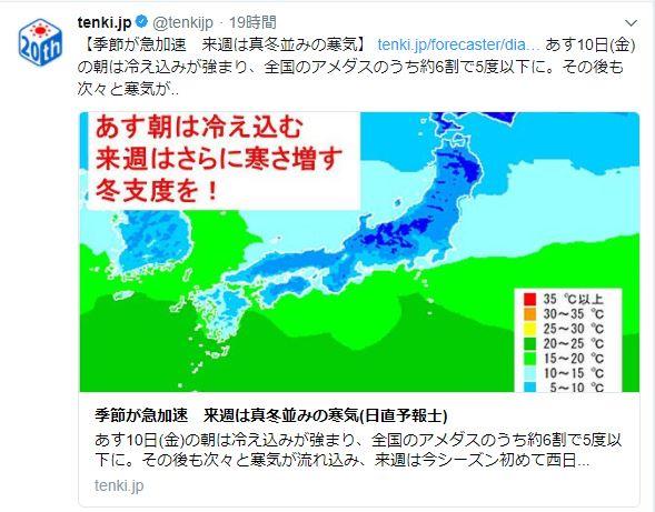 【注意喚起】今シーズン最強の寒気、襲来のお知らせ / 気象庁は異常天候早期警戒情報を発表