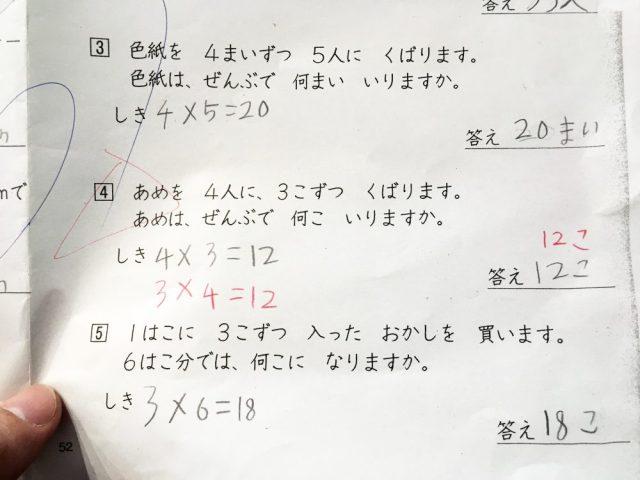 【難問】小学校のテスト「あめを4人に3こずつくばります。あめはぜんぶで何こいりますか」→「4×3=12」が正解にならない理由
