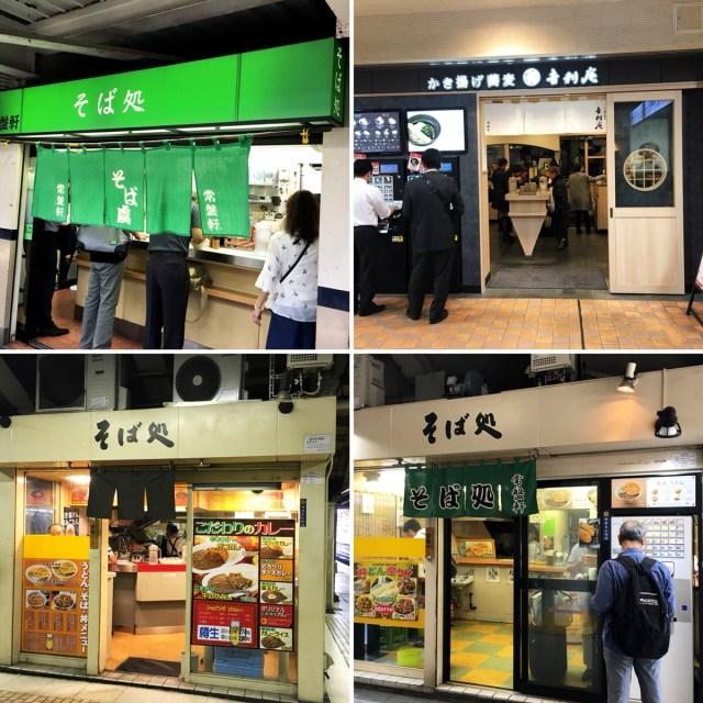 【立ちそば放浪記】JR品川駅だけに4店舗!『常盤軒』を食べ比べてみた結果 → 明らかに激ウマな店舗がココだ!