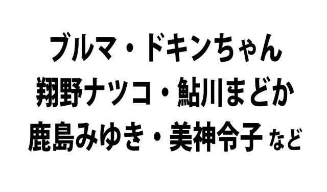 【訃報】声優・鶴ひろみさん死去 / 突然の死亡報道にネット上では悲しみの声が広がる