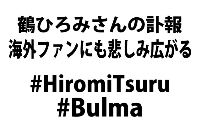 鶴ひろみさんの死を悼む海外ファン「#HiromiTsuru」「#Bulma」で悲しみを投稿 / その内容が泣ける……