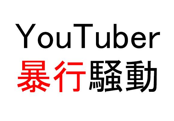 【大炎上】人気YouTuberが暴行により活動自粛を発表! ネットの声「傷害事件だな」「謝り方かみんな一緒すぎてあきてくる」