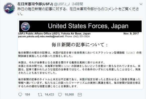 【異例の抗議】米軍が毎日新聞の記事について「誤ったジャーナリズム」と声明を発表! 毎日新聞「協定違反」→ 米軍「そんな協定結んでねーよ」