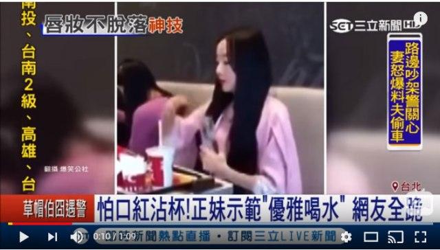 【超ライフハック】美女が実践「ボトルに口紅をつけないで飲む方法」が目からウロコ! これは効果がありそう