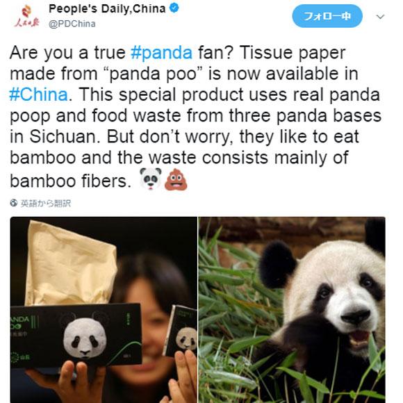中国で『パンダのウンコで作ったティッシュ』が誕生 / 1箱700円! 衝撃のパンダグッズにネットの声「ウンコ臭が心配」