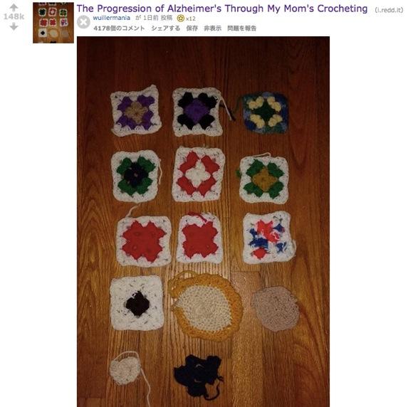 「認知症の悲しさが伝わってくる」とある編み物の写真が話題に