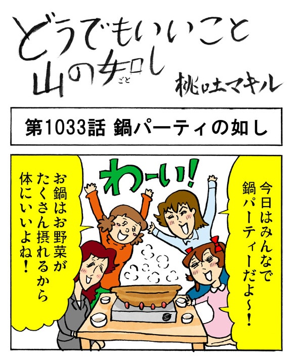 【4コマ】鍋の野菜はシャキシャキ派? それともクタクタ派?