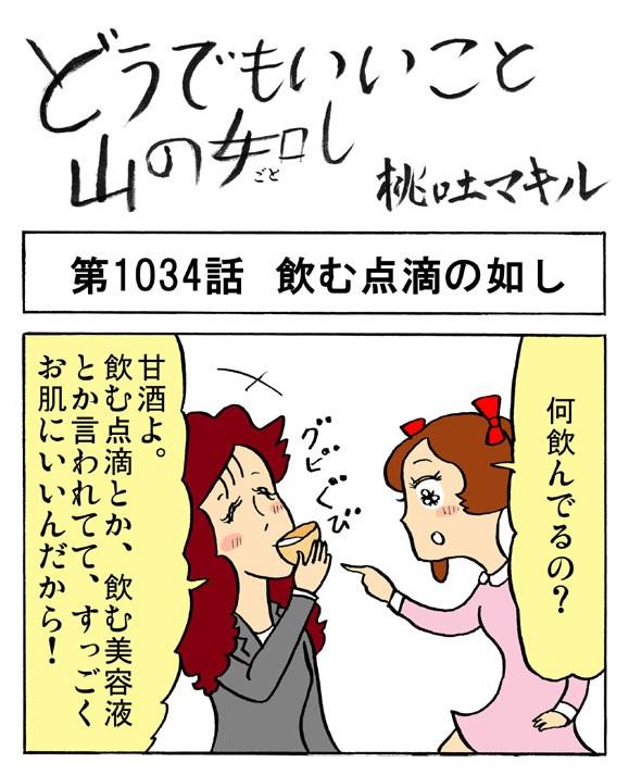 【4コマ】甘酒は「飲む点滴」で「飲む美容液」