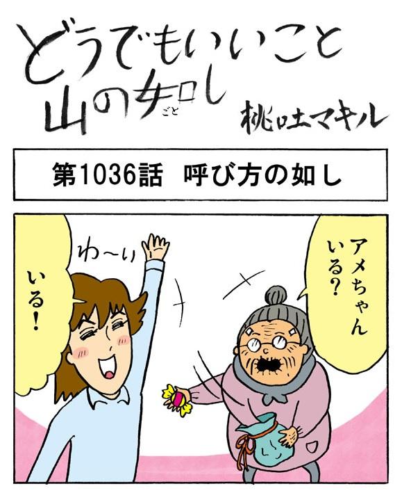 【4コマ】アメちゃん(笑)