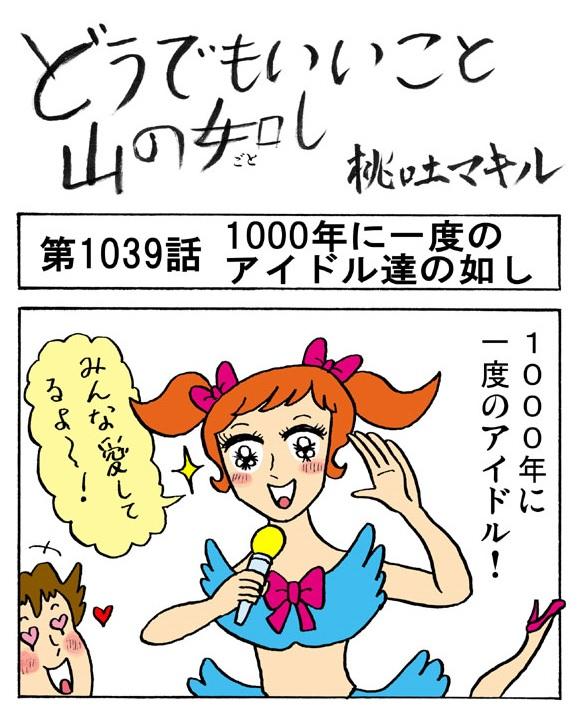 【4コマ】アイドルの歴史(太古から)