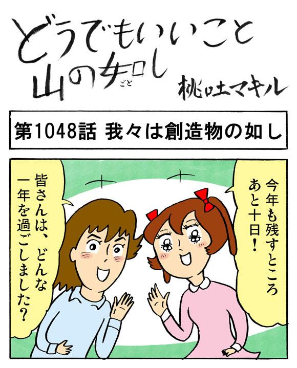 【4コマ】ひきこもりの1年