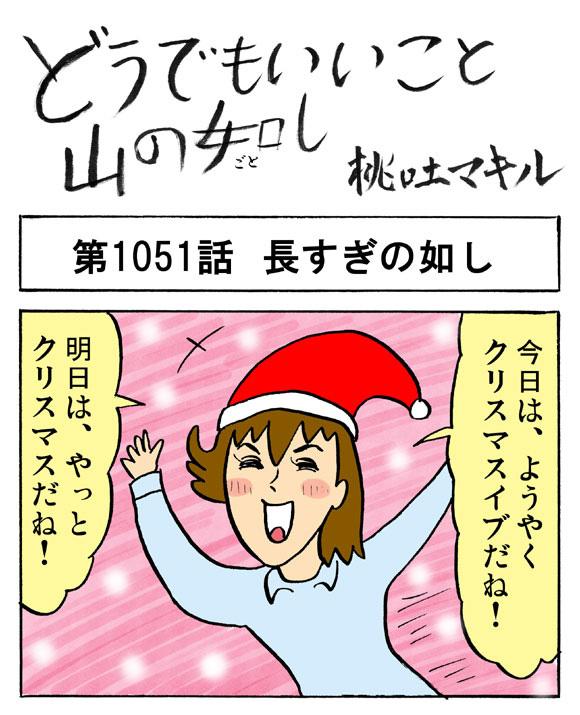 【4コマ】クリスマスムード長すぎない?