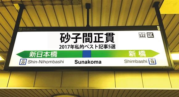 【私的ベスト】記者が厳選する2017年のお気に入り記事5選 ~砂子間正貫編~