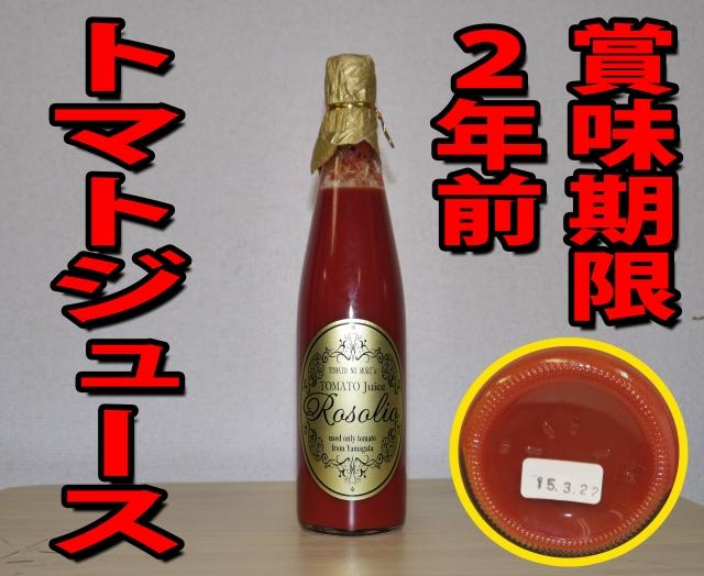 【検証】2年前に賞味期限の切れた「高級トマトジュース」を飲むとどうなるのか?
