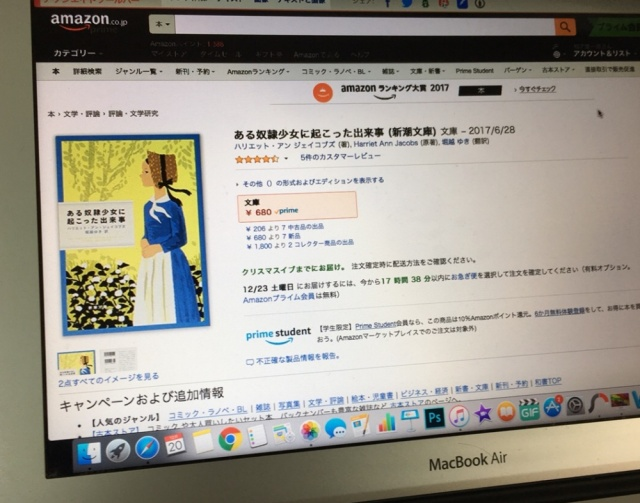 杏さんもオススメのノンフィクション「19世紀の奴隷少女が書いた実話」が日本で静かなベストセラーに / その理由を海外メディアが報じて話題