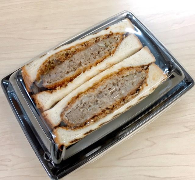 【クイズ】このメンチカツサンドの値段はいくら? ずばり当てましょう~ッ!! 伊勢丹新宿店「六本木 炭火焼肉 An」