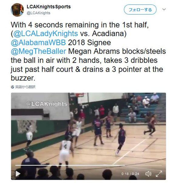 米女子高生バスケの試合で残り時間4秒からスーパープレーが炸裂