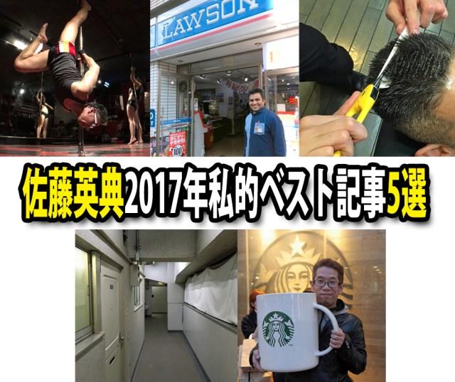 【私的ベスト】記者が厳選する2017年のお気に入り記事5選 〜佐藤英典編~