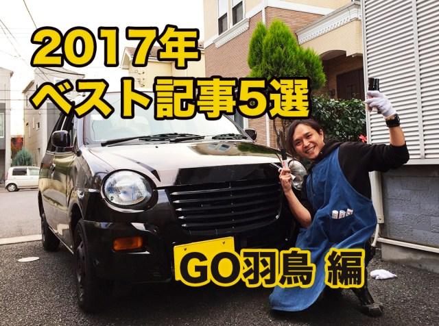 【私的ベスト】記者が厳選する2017年のお気に入り記事5選 〜GO羽鳥編〜