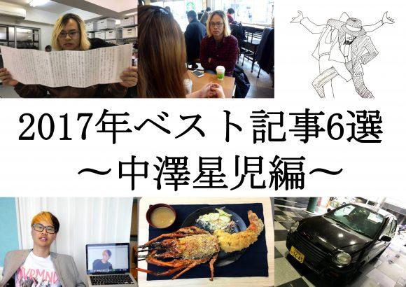 【私的ベスト】記者が厳選する2017年のお気に入り記事6選 〜中澤星児編〜