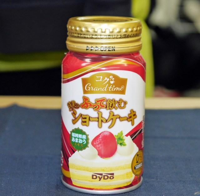 【正直レビュー】JR東日本エリア自販機「acure」で販売している『ふって飲むショートケーキ』を飲んでみた!