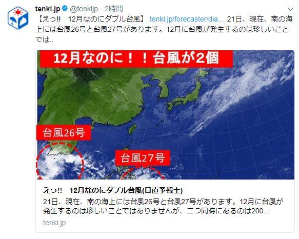 【悲報】台風さん、12月なのにうっかりダブルで発生してしまう / 年末年始の日本に影響はあるのか?