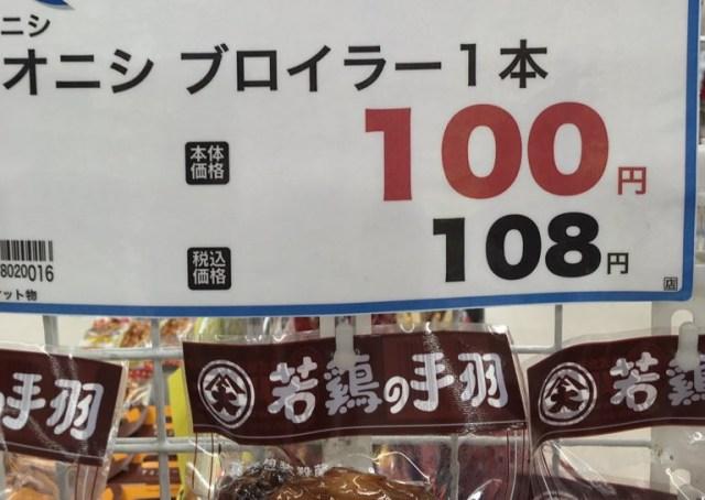 【ほそ】細すぎて伝わらないスーパーのポップが話題 / 読み切ったときの達成感は異常