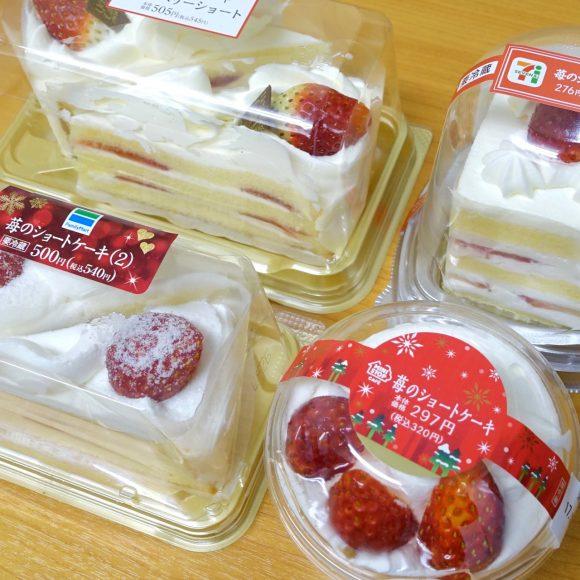 コンビニの「苺ショートケーキ」を食べ比べた結果 → 1番ウマいのはこれだった!