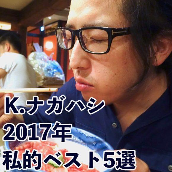 【私的ベスト】記者が厳選する2017年のお気に入り記事5選 〜K.ナガハシ編〜