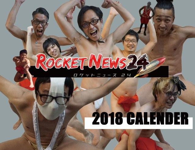 """【ウホカレ速報】思わずウホっと振り返る """"ロケットニュースのメンズ"""" は今年も脱いでいた! ついに完全無修正のリリースが決定「ウホカレ2018」"""