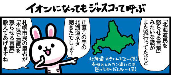 【絶対言うな】北海道民がほぼ100%ブチキレる言葉がコレだ! 道民に言ってみた結果