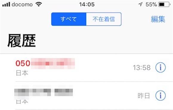 【注意喚起】050から始まる詐欺電話のワンギリが流行の兆し