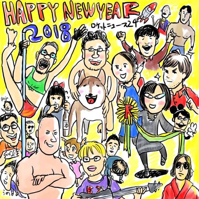 【2018】ロケットニュース24より新年のご挨拶 / 今年もよろしくお願い申し上げます