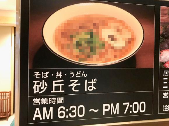 【ご当地グルメ】鳥取駅で人生初の「砂丘そば」を食べてみた