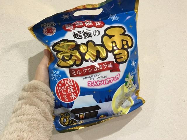 【感動】新潟のお菓子『越後のあわ雪』がウマすぎヘブン! おかきなのに口の中で消える!! 摩訶不思議な食感にマジ震えた