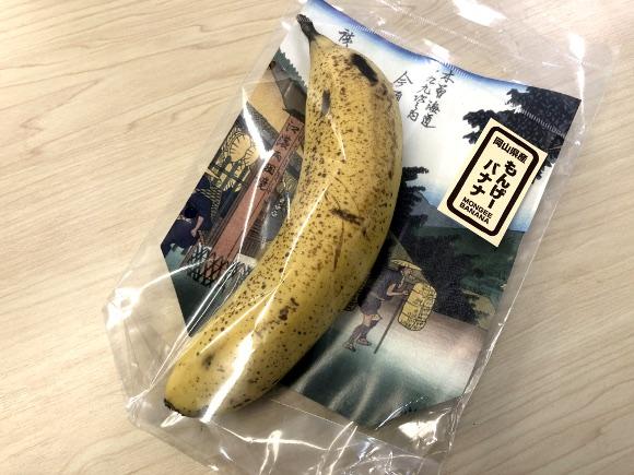【激レア】皮まで食べられるバナナ「もんげーバナナ」を食べてみた → 1本648円、週に10本程度しか流通しない幻のバナナ