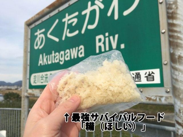 日本の伝統サバイバルフード「糒(ほしい / 乾飯)」の伝説を検証! 涙で調理できるって本当なのか試してみた 『伊勢物語・東下り』