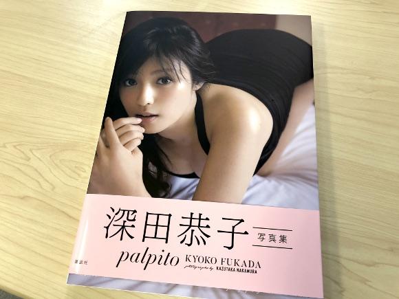 フカキョンいいよ、深田恭子の写真集最高だよ、ちょっと待ってフカキョン、フカキョンずるいよそんなにしたらダメダメ……ヌァァァアアアア!