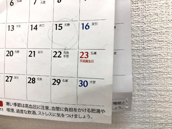 【絶望】再来年から12月23日『天皇誕生日』が平日へ? 新キーワード「二重権威」に注目が集まる