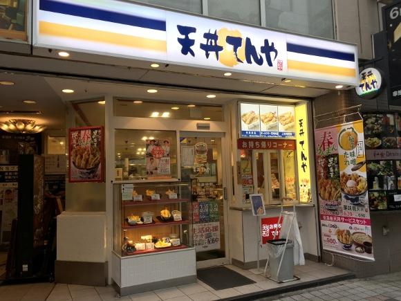 【悲報】てんや、ついに値上げへ / 天丼は40円アップで540円に