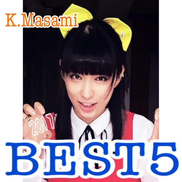 【私的ベスト】記者が厳選する2017年のお気に入り記事5選 〜K.Masami編~